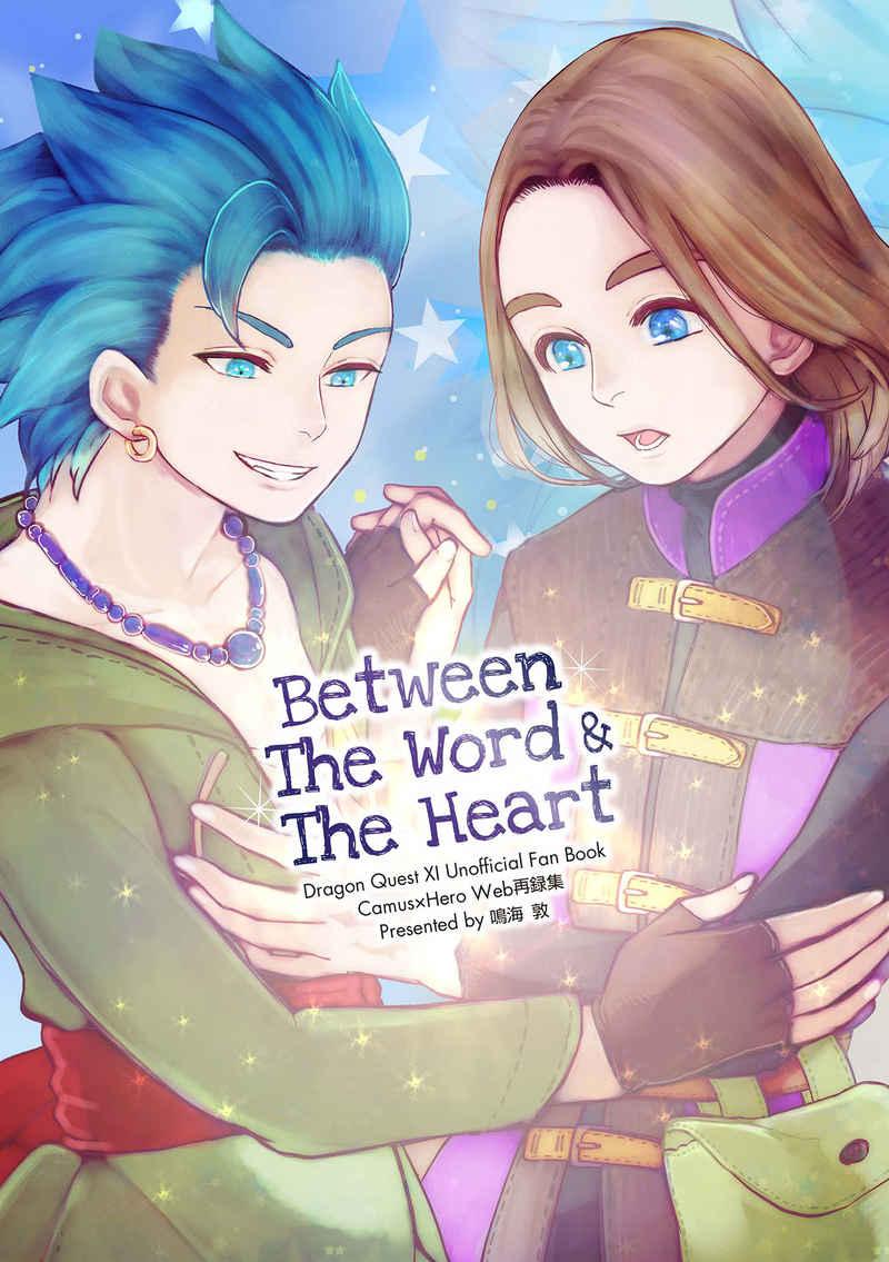 Between The Word & The Heart [こはく桜(鳴海敦)] ドラゴンクエスト