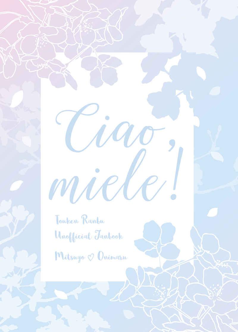 Ciao, miele! [now boarding!(七四)] 刀剣乱舞
