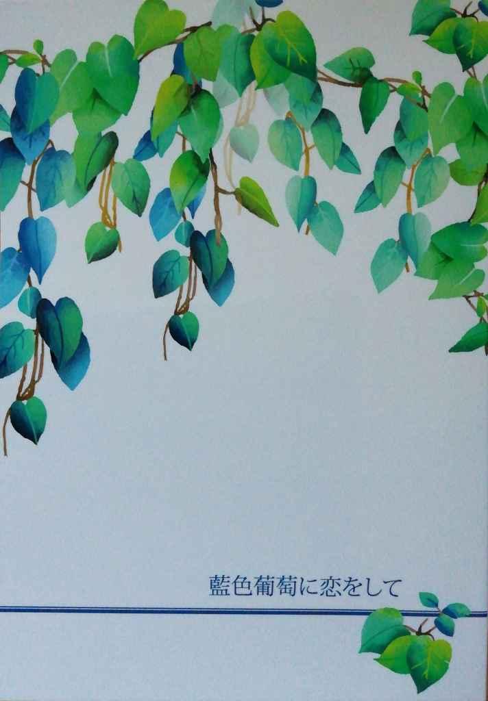 藍色葡萄に恋をして [水色のマンボウ(陽魚)] 刀剣乱舞