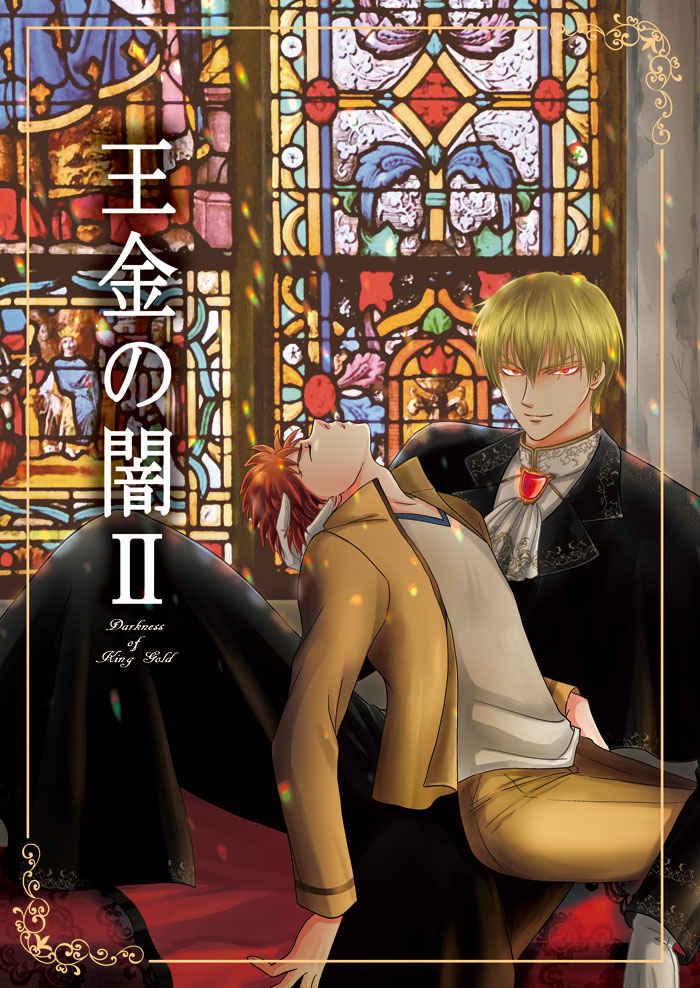 王金の闇2 [TENSEISEKI(月城REN)] Fate