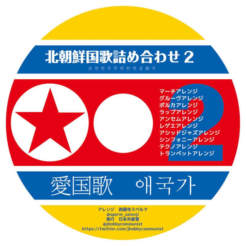 北朝鮮国歌詰め合わせ2 [日本共産堂(西園寺スペルマ)] 歴史