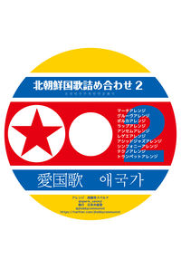 北朝鮮国歌詰め合わせ2