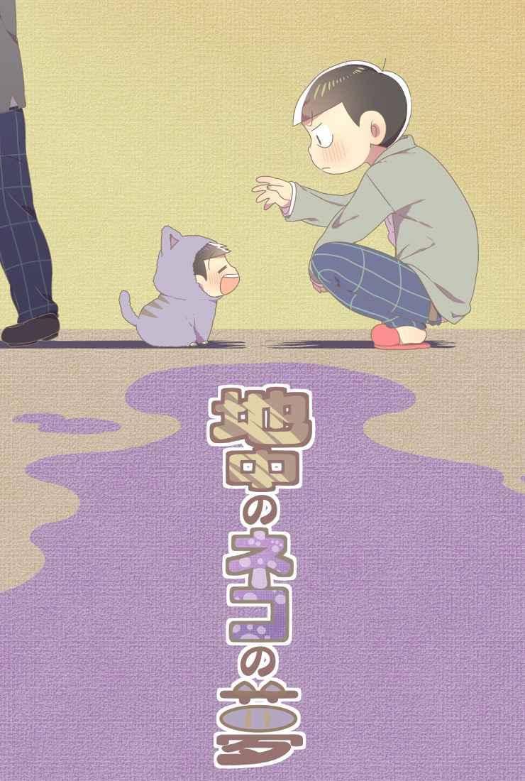 地中のネコの夢 [ぷらなりあ(春水麻宇)] おそ松さん