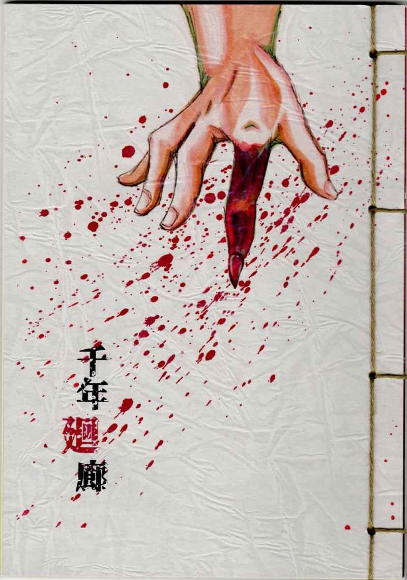 千年廻廊 [Shambara(西表あくび)] 呪術廻戦