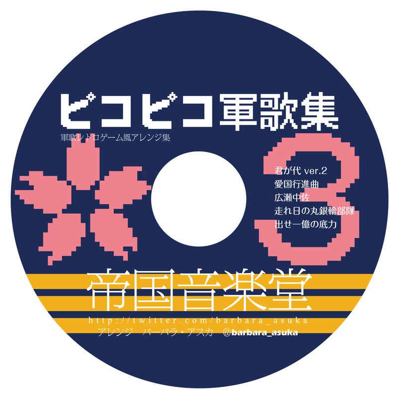 ピコピコ軍歌集 参 [帝国音楽堂(バーバラ・アスカ)] ミリタリー