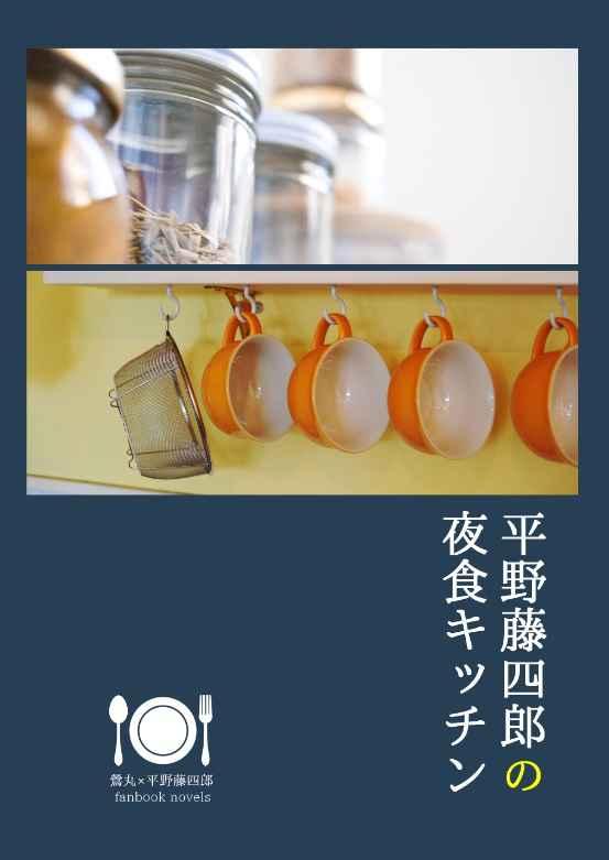 平野藤四郎の夜食キッチン [roba(麻尾)] 刀剣乱舞
