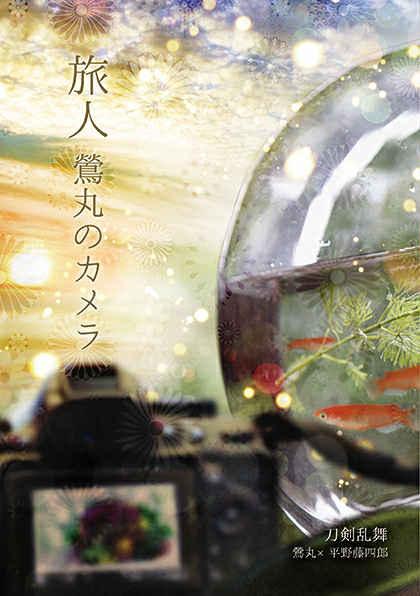 旅人 鶯丸のカメラ [raba(あさり)] 刀剣乱舞