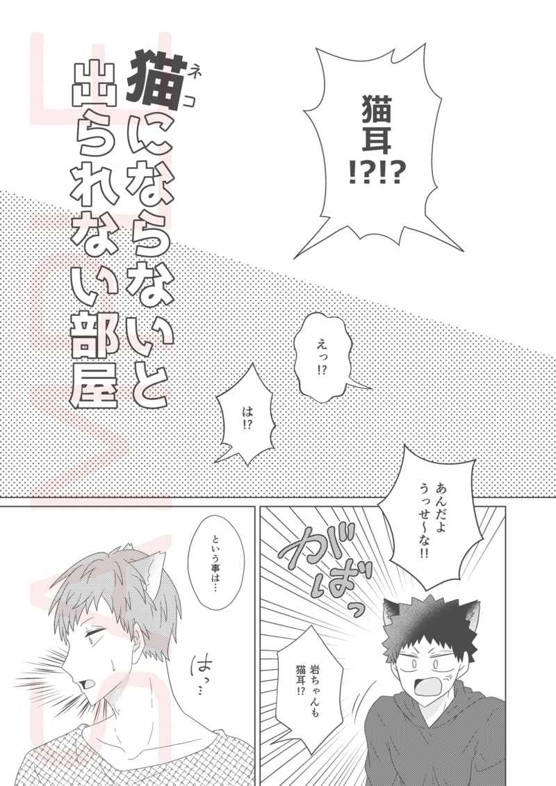 Bl 小説 松花 ハイキュー