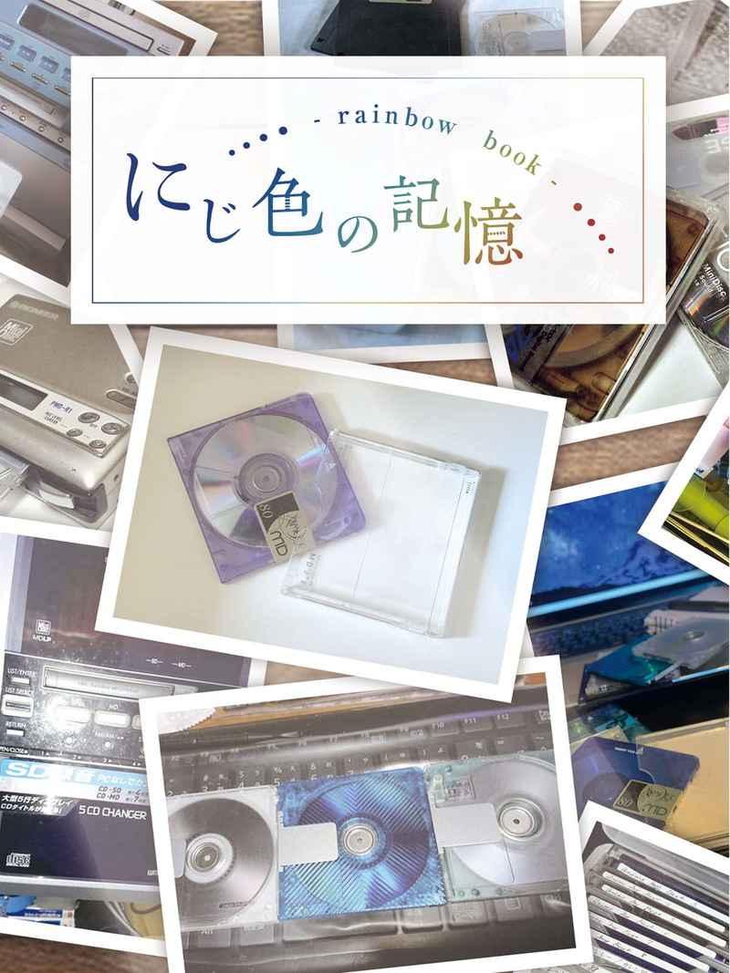 にじ色の記憶-rainbow book- [Russian blue(向日葵)] 名探偵コナン