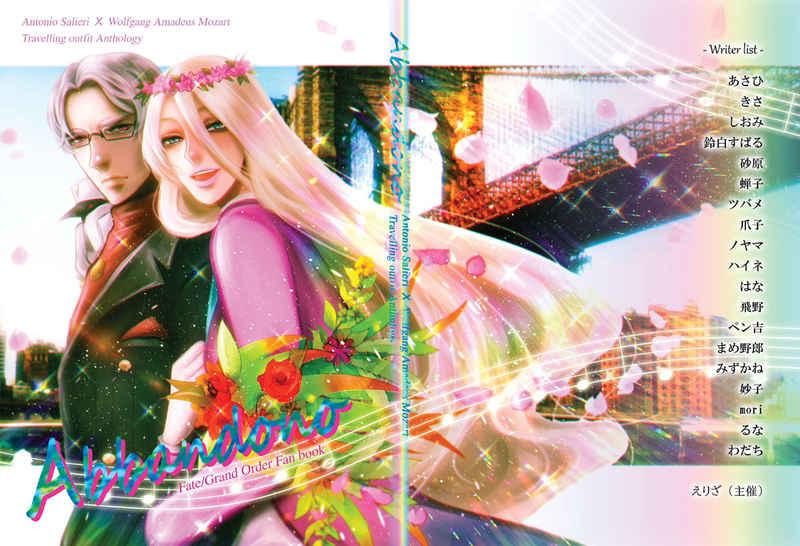 サリアマ旅装アンソロジー「Abbandono」 [ZANBO(えりざ)] Fate/Grand Order