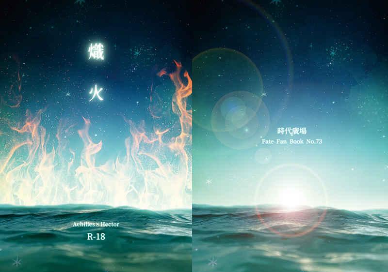 熾火 [時代廣場(九城かんな)] Fate/Grand Order