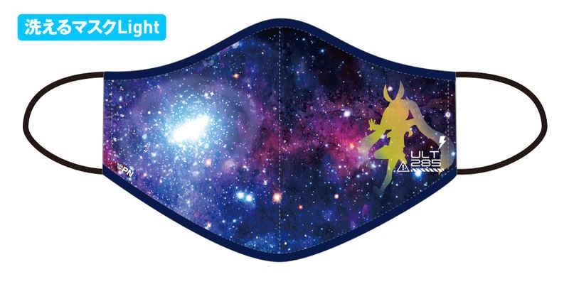 究極!ニパ子ちゃん 洗えるマスクLight 【宇宙ニパ子Ver.】【Mサイズ】 [KASOKU(KASOKU)] 擬人化