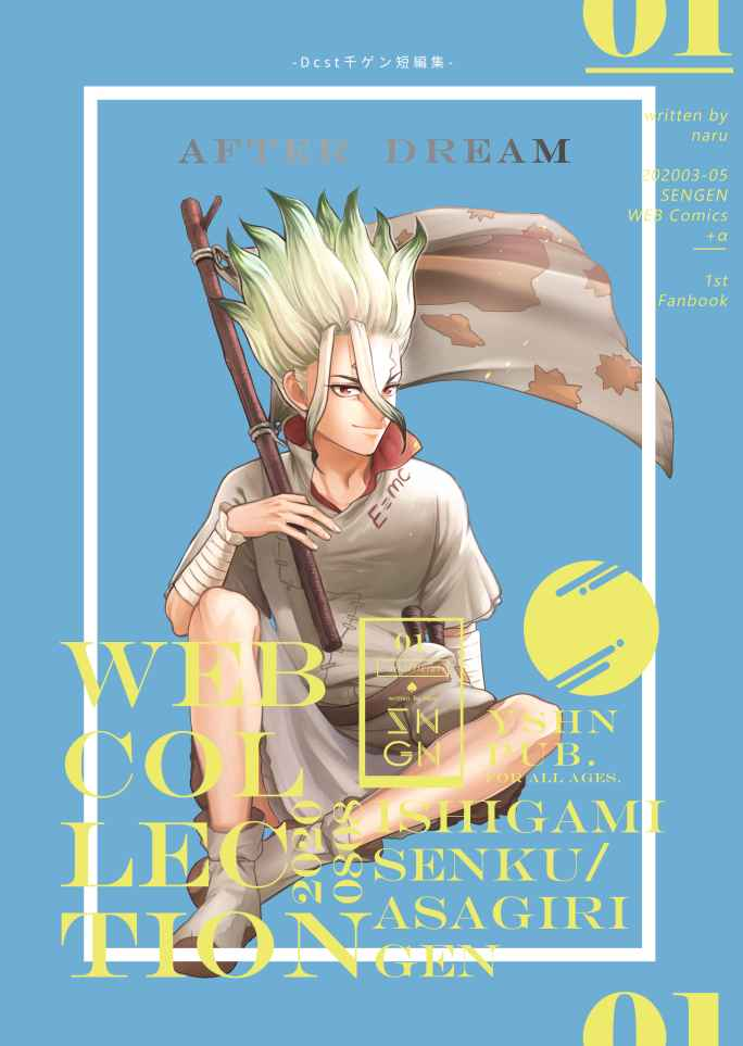 AFTER DREAM [よそはん(なる)] Dr.STONE