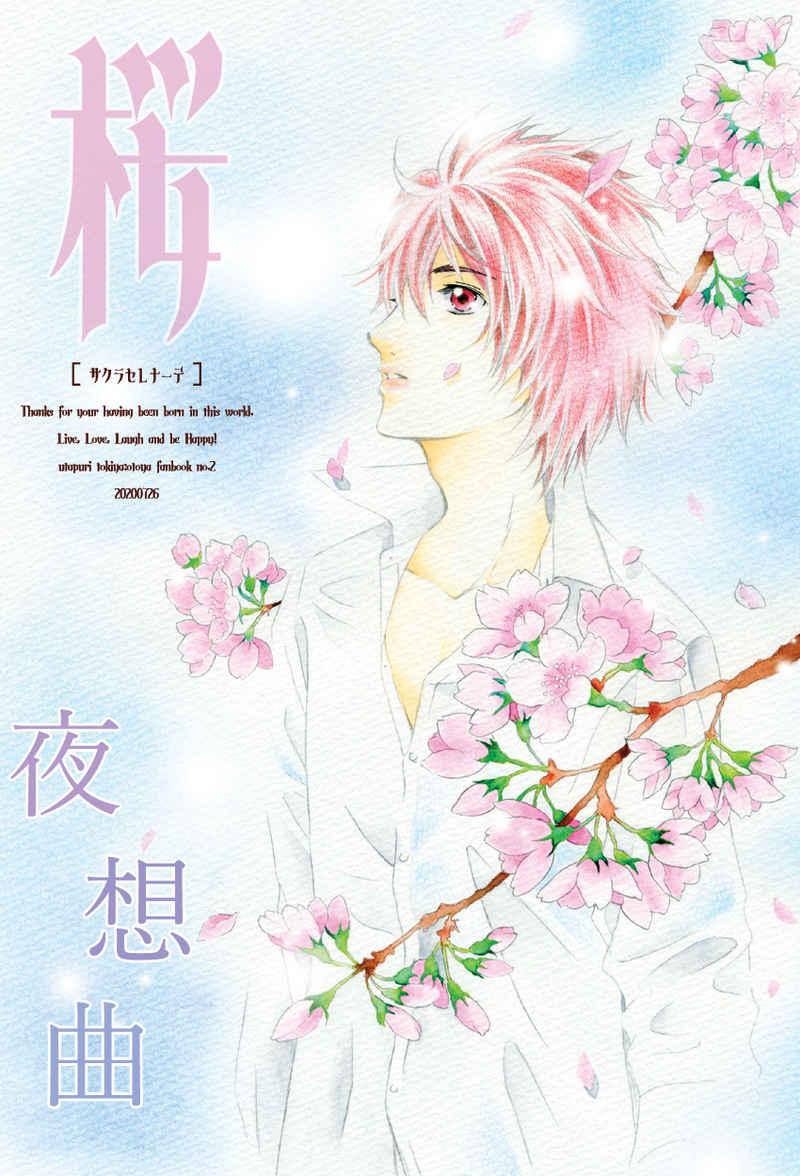 桜夜想曲 [情熱音楽座(蓮川 りせ)] うたの☆プリンスさまっ♪