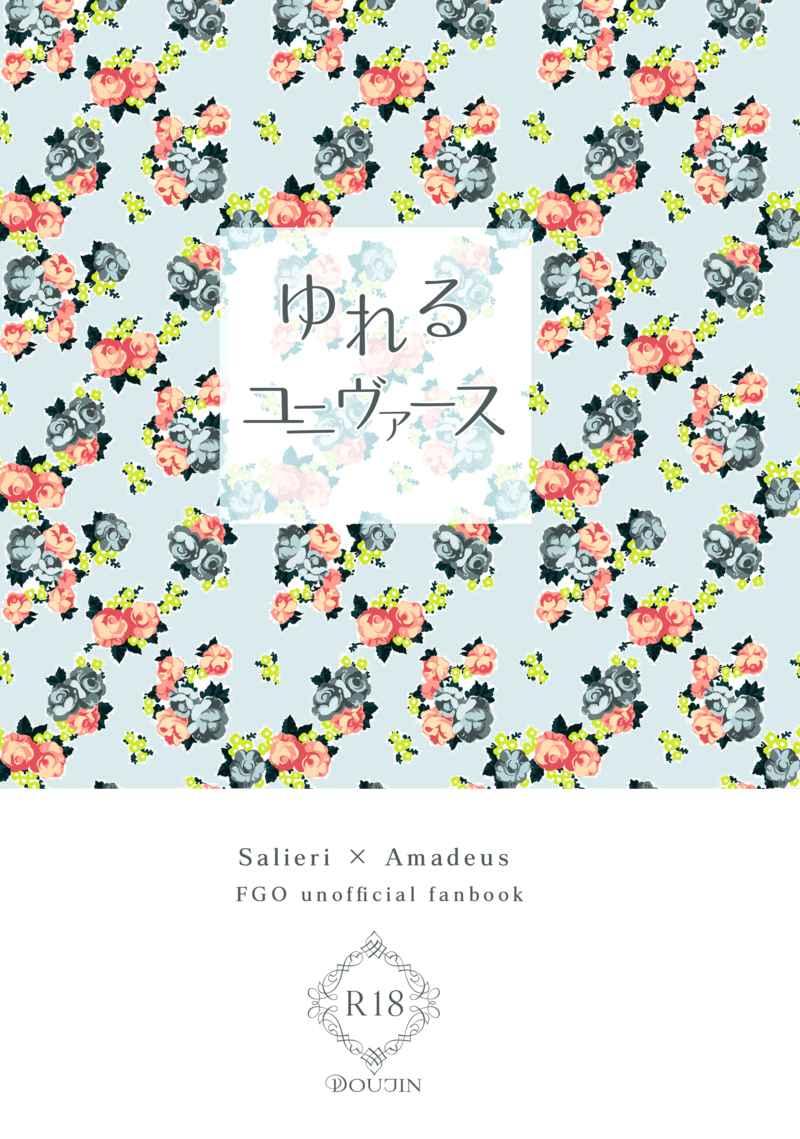 ゆれるユニヴァース [Scope(きさ)] Fate/Grand Order