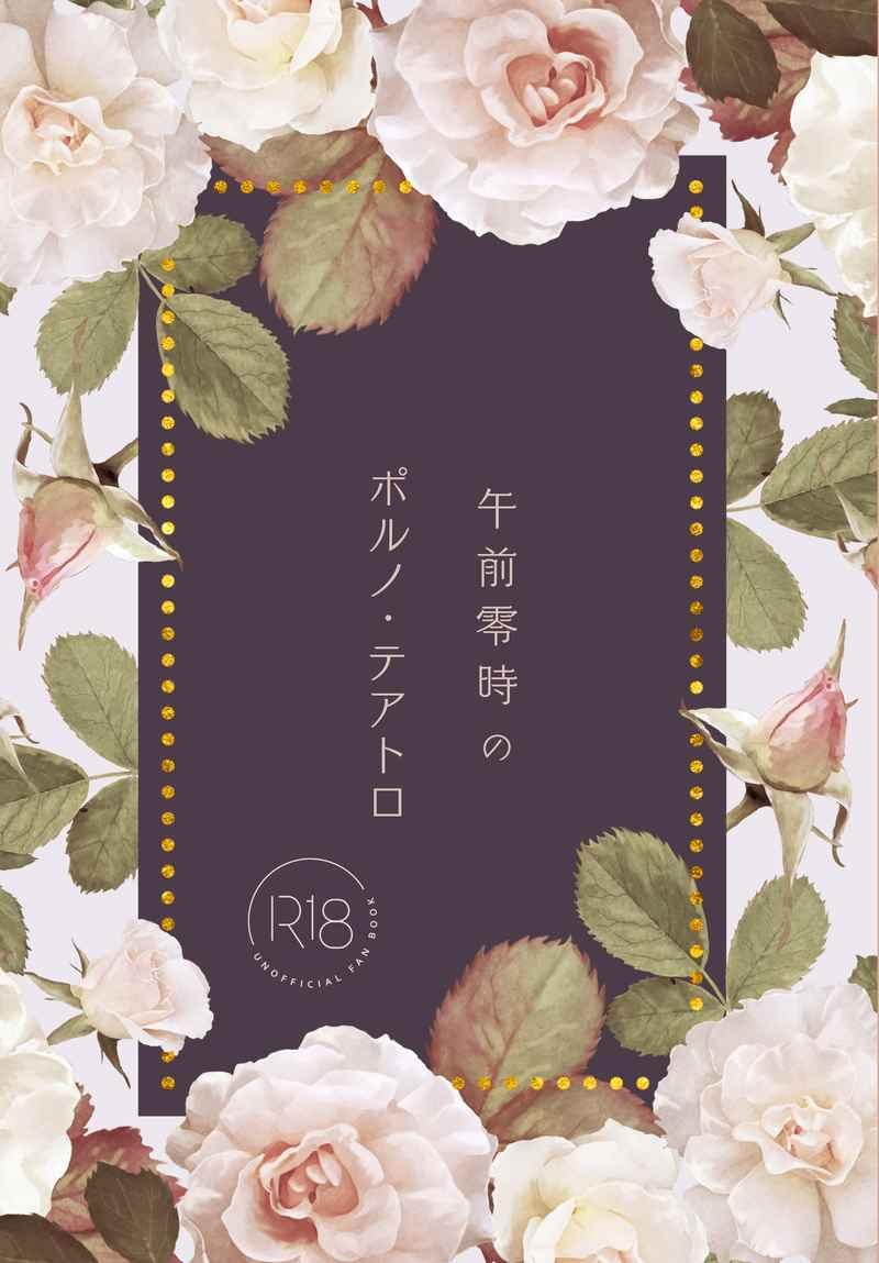 午前零時のポルノ・テアトロ [Scope(きさ)] Fate/Grand Order
