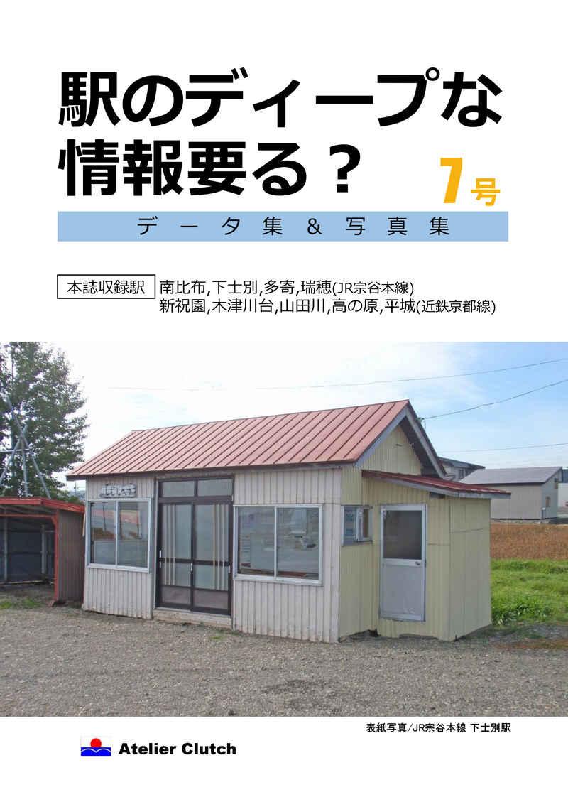 駅のディープな情報要る? 7号 [Atelier Clutch(倉本鉄政)] 鉄道