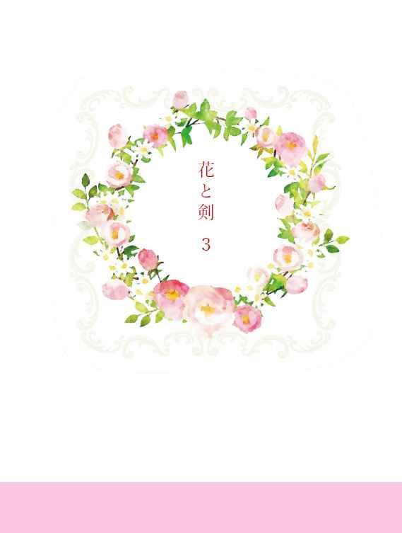 花と剣 3 [キースネリス(夏目)] あんさんぶるスターズ!