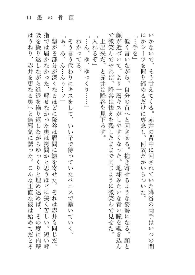 愚の骨頂 [ひの運送(日野 暁)] - 同人誌のとらのあな女子部成年向け通販