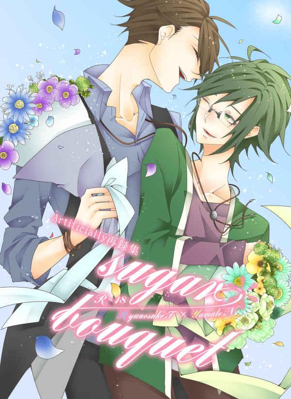sugar bouquet [Artificially(紫月ロカ)] アイドリッシュセブン