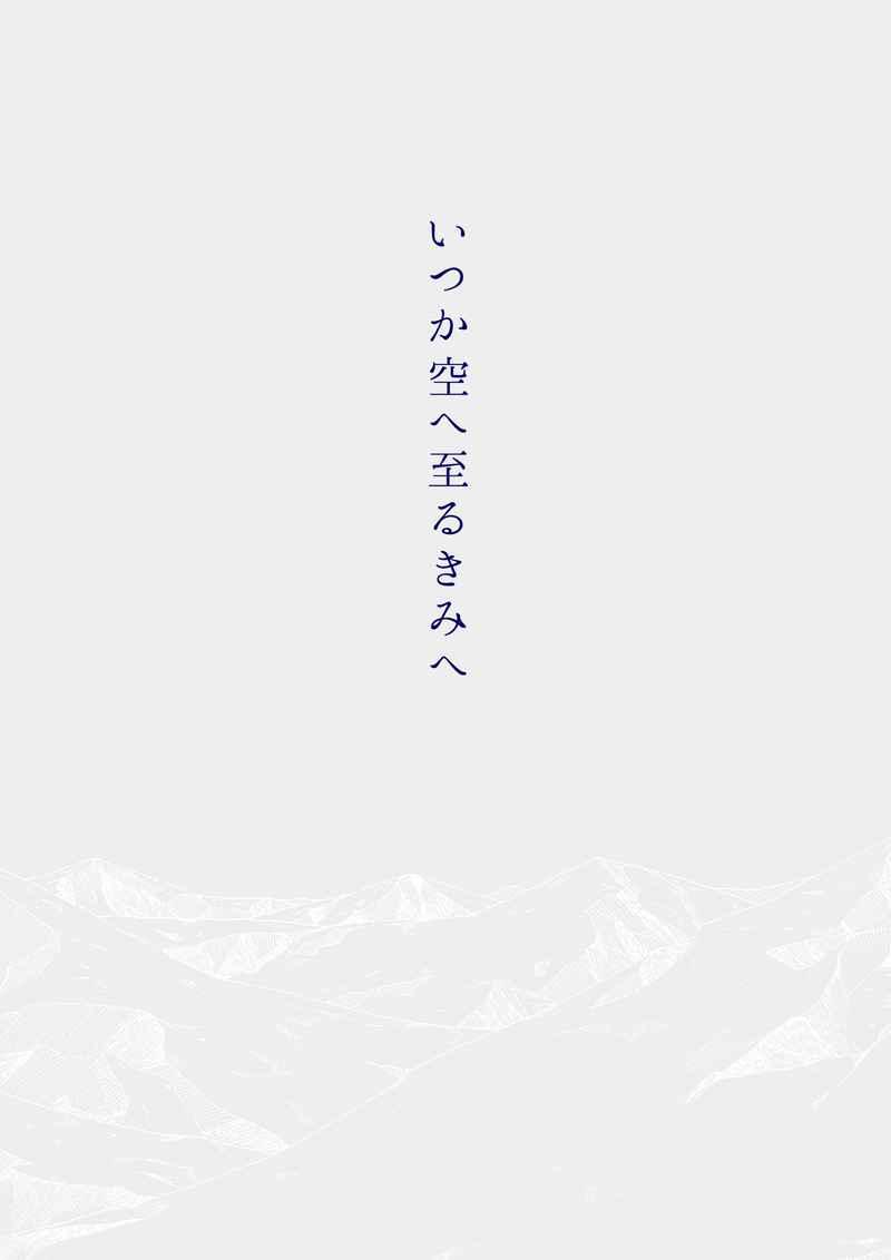 いつか空へ至るきみへ [たんとおたべ(江ノ町 澄)] Fate/Grand Order