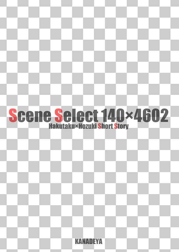 SceneSelect140×4602 [奏屋(アカツキカナデ)] 鬼灯の冷徹