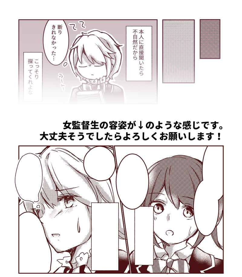 監督 生 ツイステ