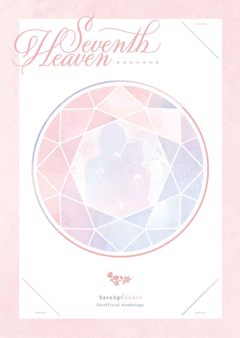 Seventh Heaven【通常版】 [marsh.(すず)] NARUTO