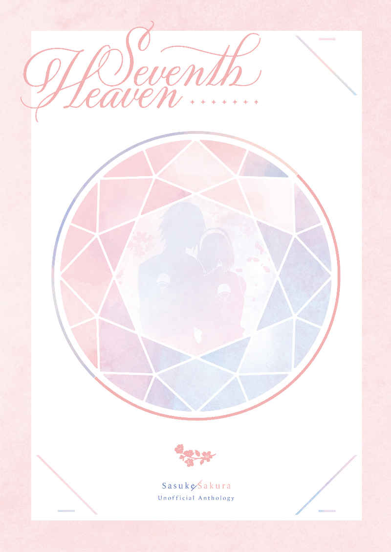 Seventh Heaven【ノベルティ付】 [marsh.(すず)] NARUTO
