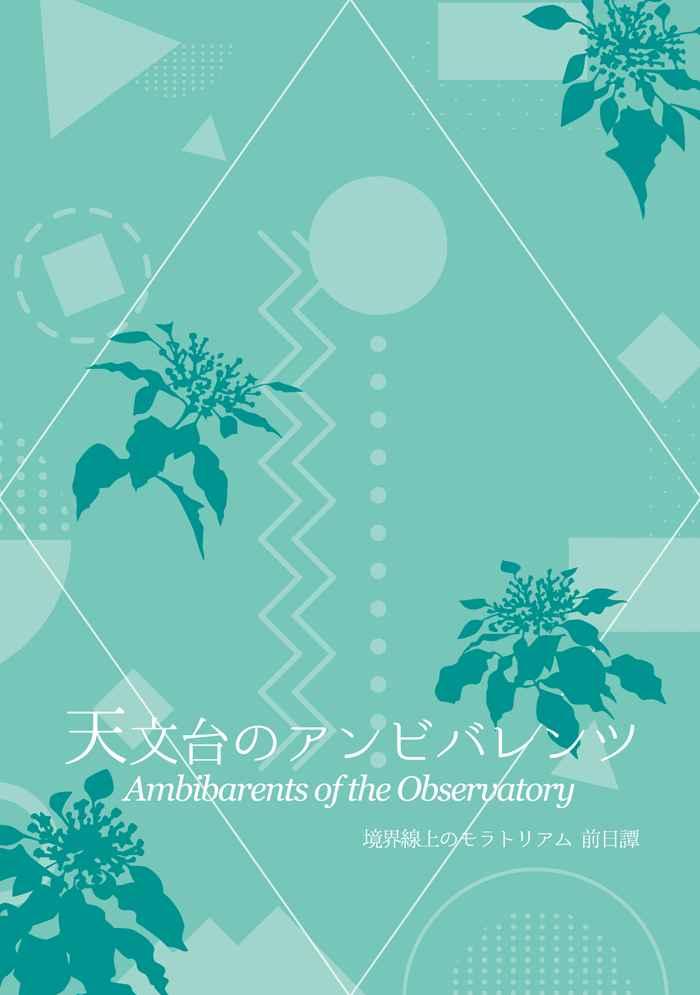 天文台のアンビバレンツ [ACF(かつみ尉緒)] Fate/Grand Order