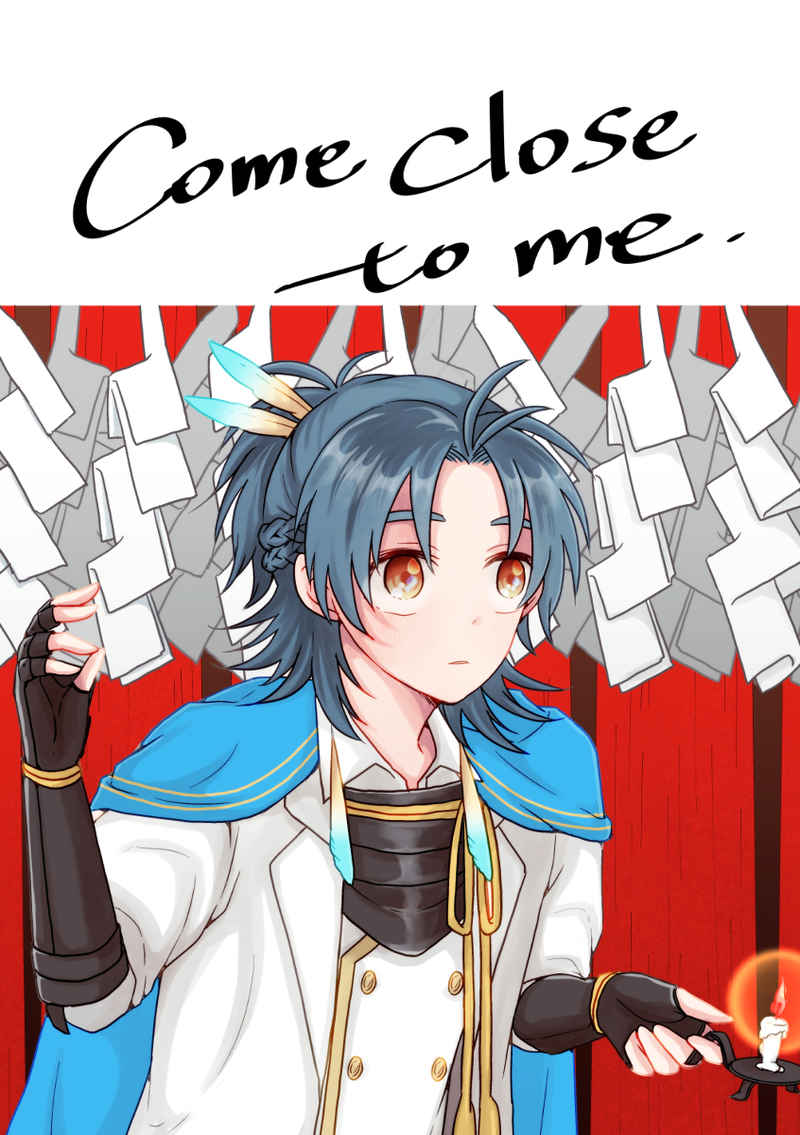 come close to me [chicca(たんた)] 刀剣乱舞