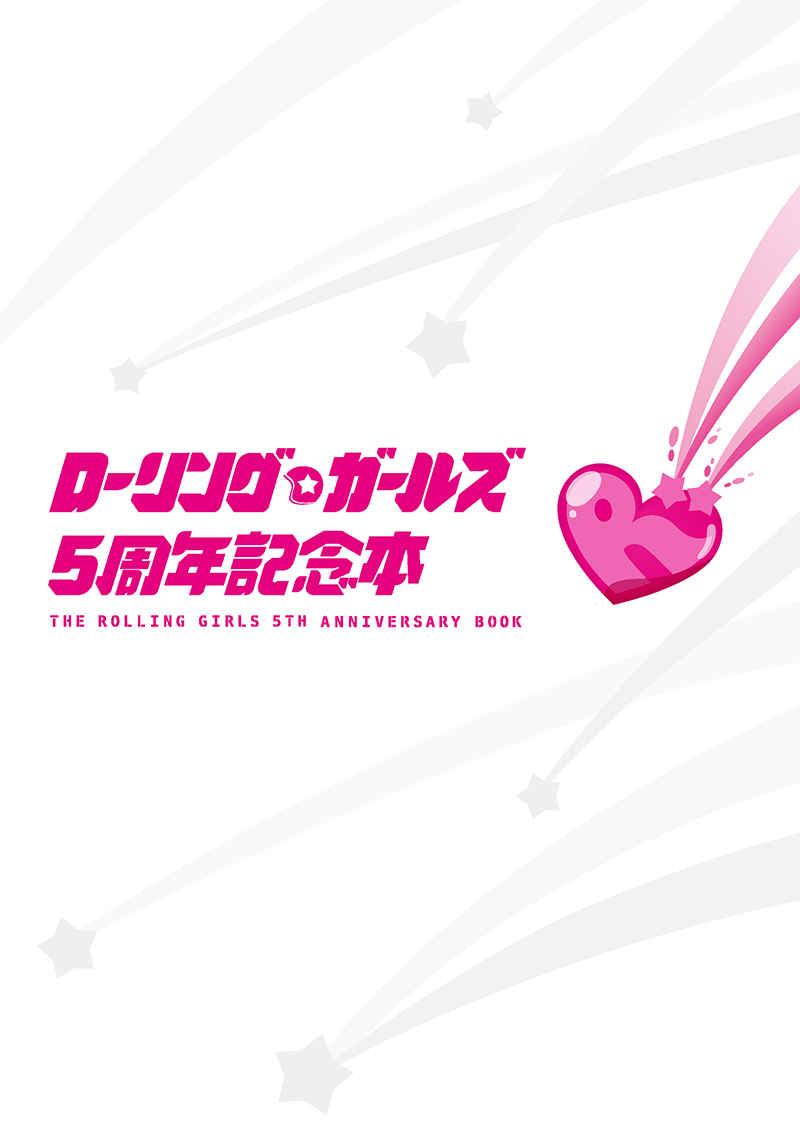 ローリング☆ガールズ 5周年記念本 [WIT STUDIO(WIT STUDIO)] ローリング☆ガールズ