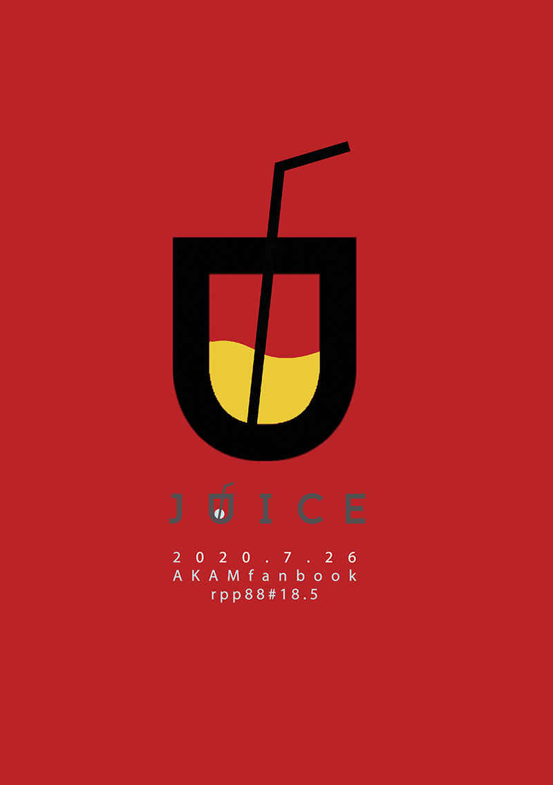 JUICE [ラップップ88(ちよ子)] 名探偵コナン