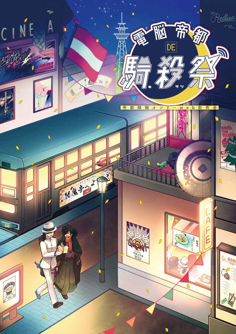 【アンソロフライヤー無】電脳帝都de騎殺祭記念パンフレット [炙りでください(さけまよ)] Fate/Grand Order