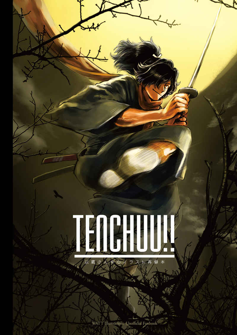 TENCHUU!! [墨痕(WATT)] Fate/Grand Order