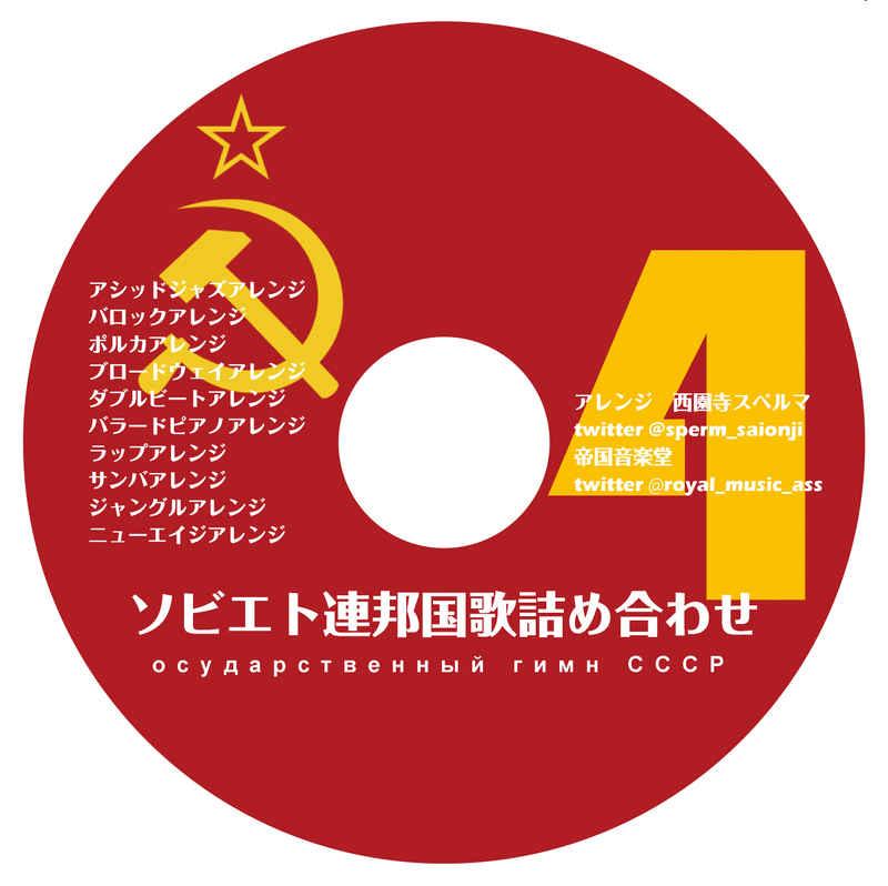 ソビエト連邦国歌詰め合わせ 4 [帝国音楽堂(西園寺スペルマ)] 歴史
