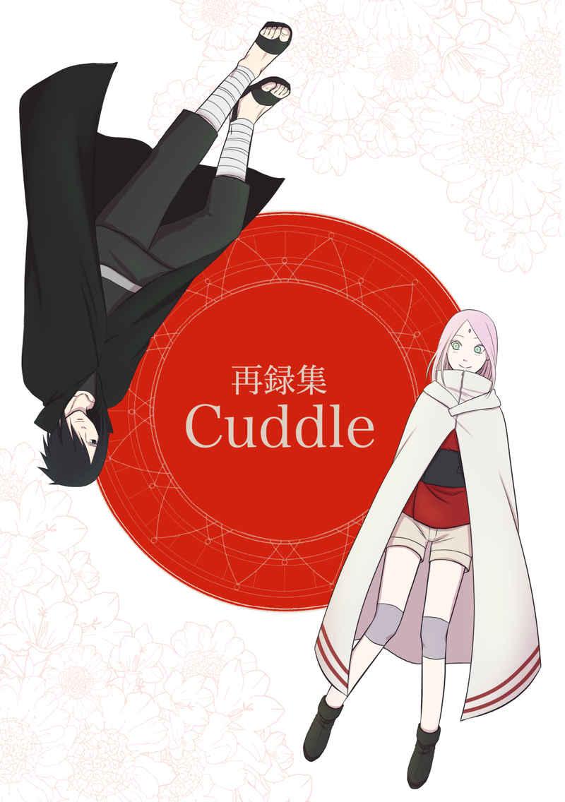 Cuddle [藤井屋の鮭弁(さけとば)] NARUTO