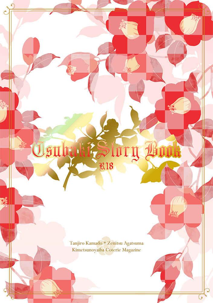 TSUBAKI STORY BOOK [TSUBAKI(たきこ)] 鬼滅の刃