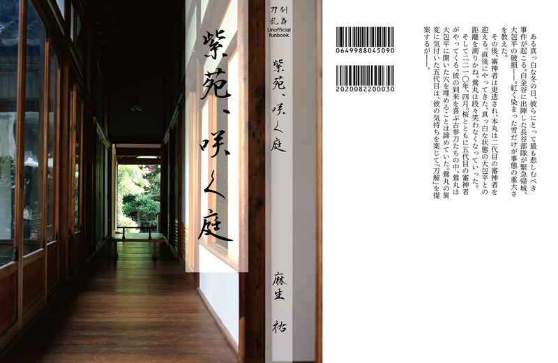 紫苑、咲く庭 [KURODATE(麻生祐)] 刀剣乱舞