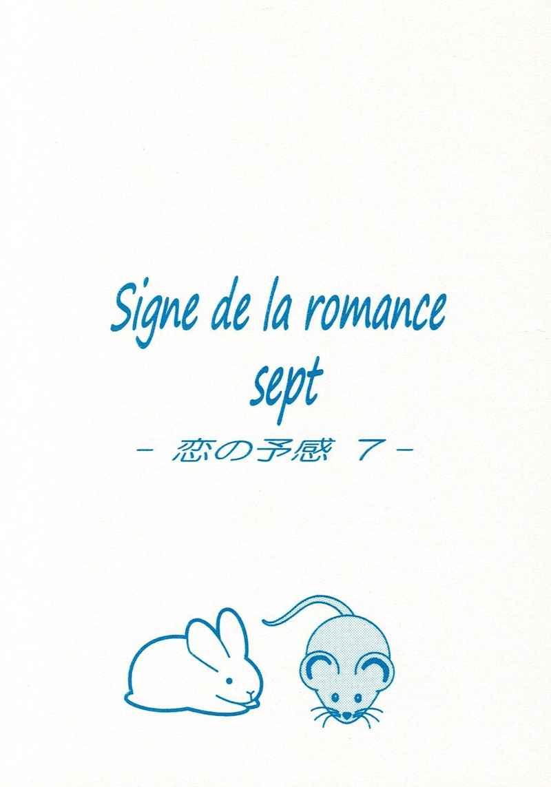 signe de la romance sept -恋の予感7- [みずいろのKoi(アン)] ジョーカー・ゲーム