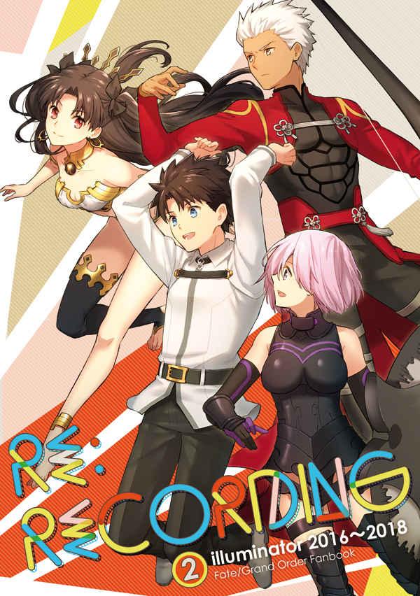 RE:RECORDING2 illuminator再録集 [illuminator(にう)] Fate/Grand Order