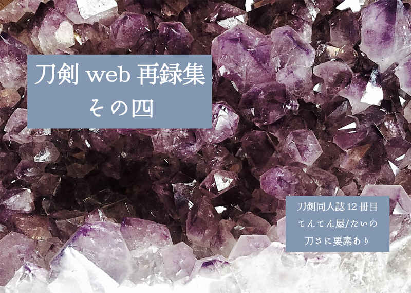 刀剣web再録集 その四 [てんてん屋(たいの)] 刀剣乱舞