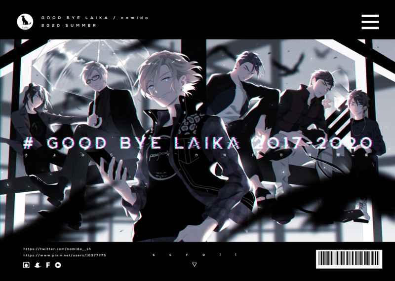 #GOOD BYE LAIKA 2017-2020【オマケなし】 [さよならライカ(涙)] A3!