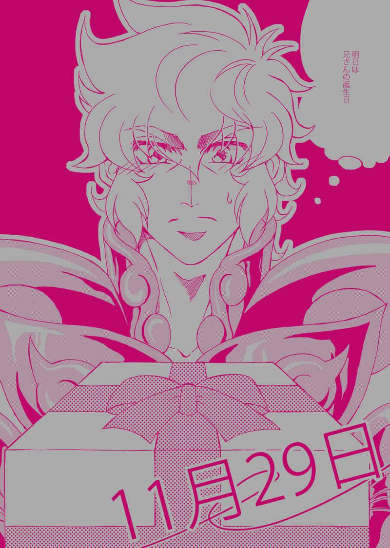 11月29日 [大岡(更級)] 聖闘士星矢