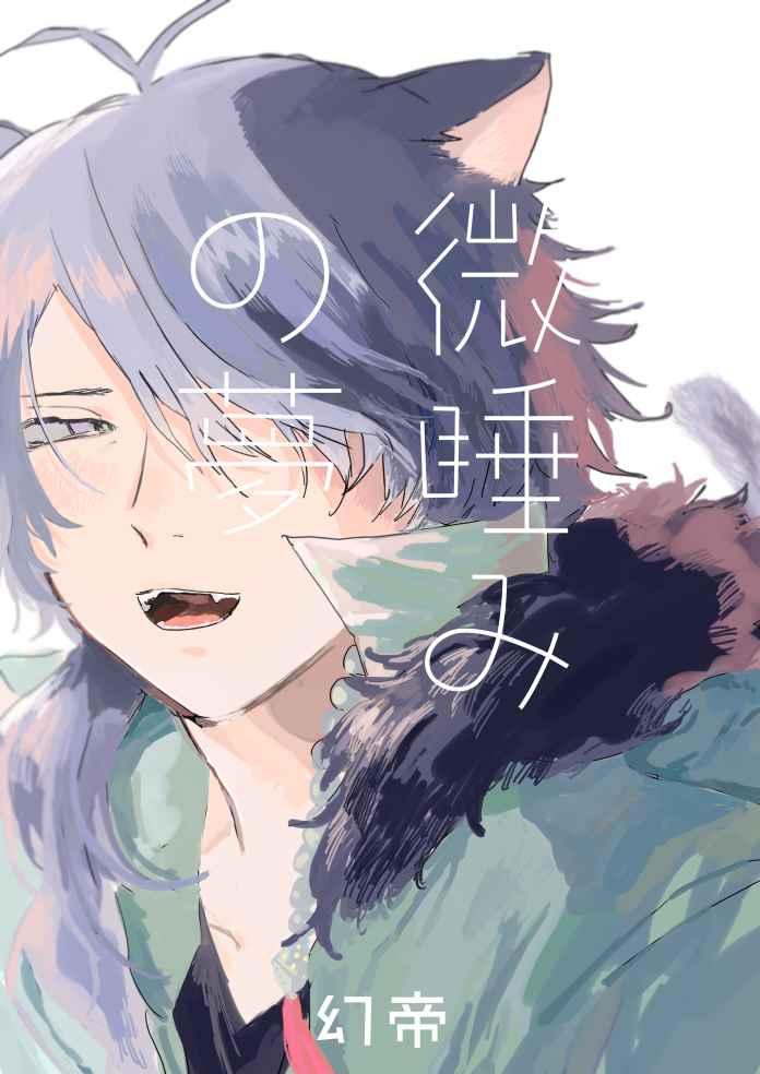 微睡みの夢 [よくないね(あざみ)] ヒプノシスマイク