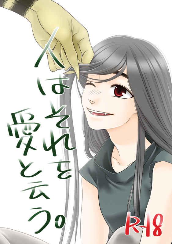 人はそれを愛と云う。 [j*(j_kakeru.)] うしおととら
