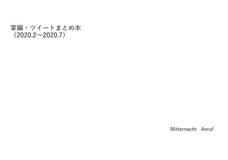 掌編・ツイートまとめ本(2020.2~2020.7) [Mitternacht Anruf(銀時計)] 鬼滅の刃