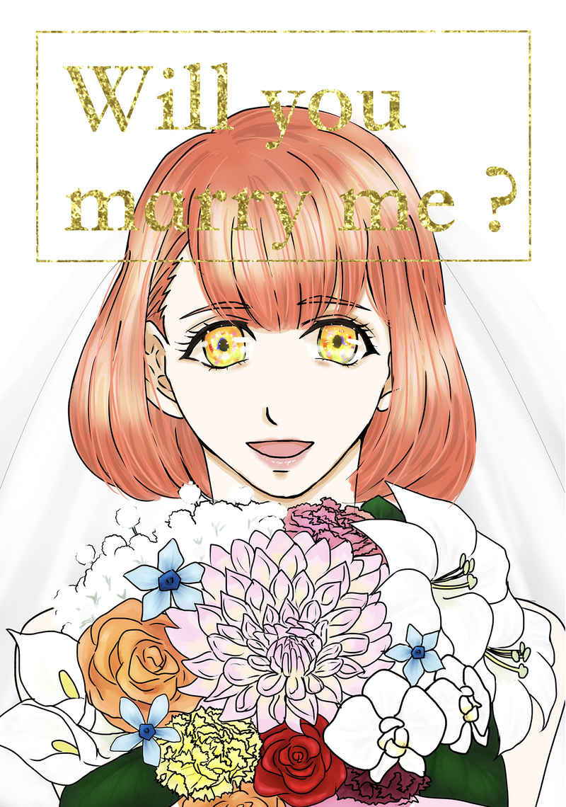 Will you marry me? [Daylight Comet(蕭)] うたの☆プリンスさまっ♪