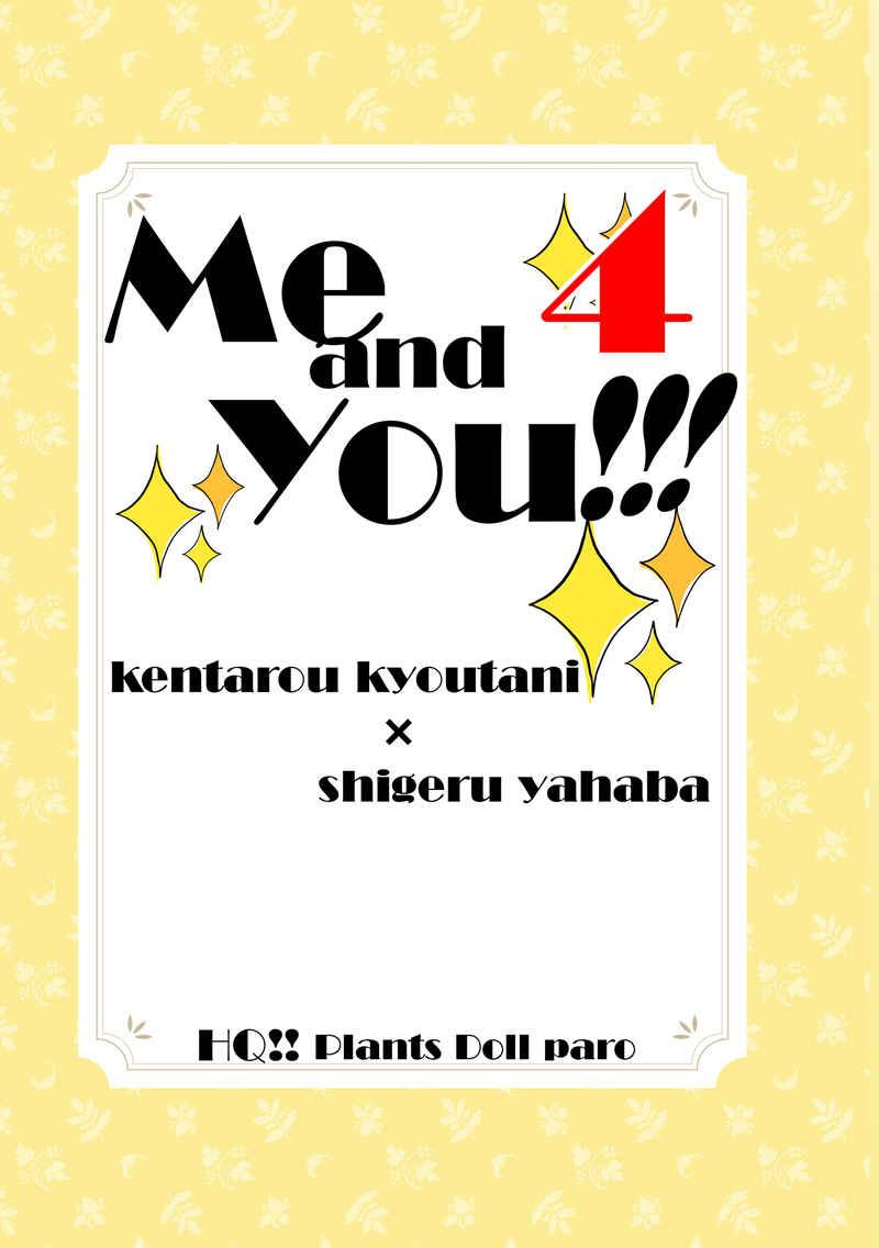 Me and you!!!4 [B.C.(把疏子)] ハイキュー!!