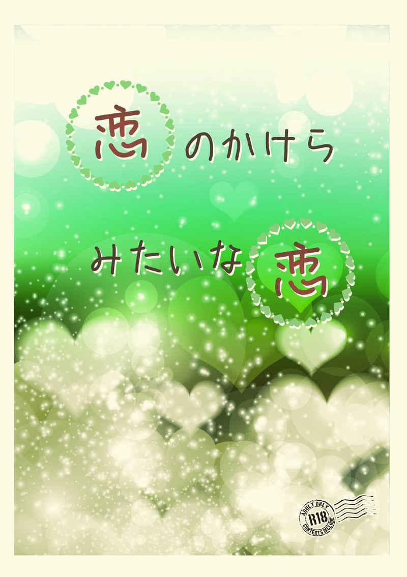 恋のかけらみたいな恋 [脳内コラージュ(井上左右)] アイドリッシュセブン